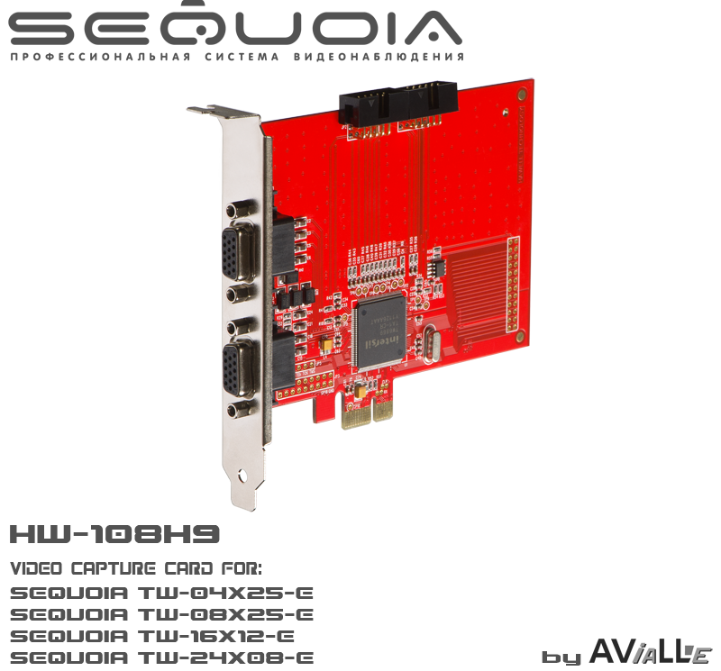 Плата видеоввода AViaLLe Sequoia TW-08x25-E
